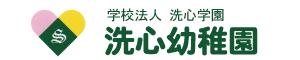 学校法人洗心学園 洗心幼稚園 (東京都小平市)